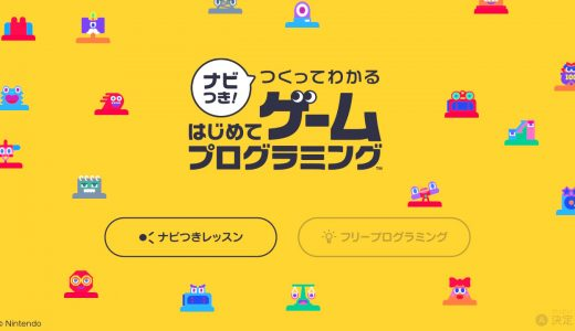 Nintendo Switchで学ぶプログラミング