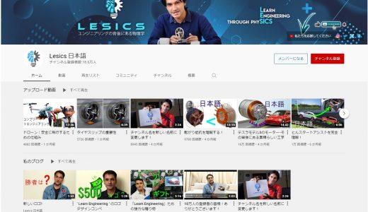 YouTube見るならこれ!楽しく学習してみよう#3「Lesics」